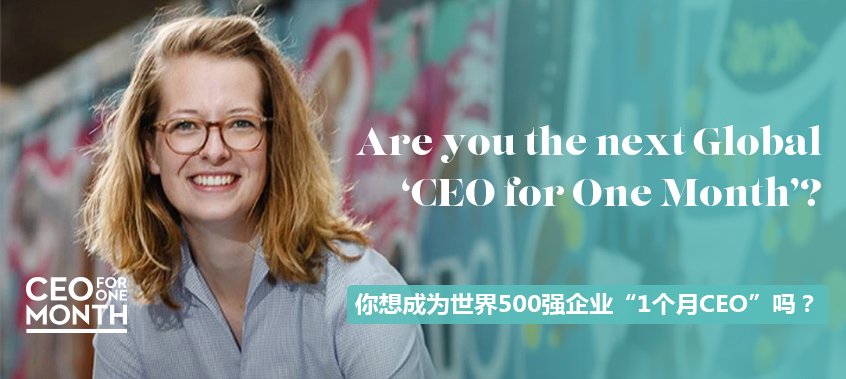 CEO for One Month 社会责任Banner.jpg