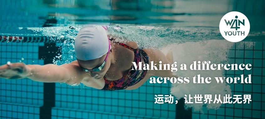 中文官网-win4youth 栏目内介绍_游泳 (2).jpg