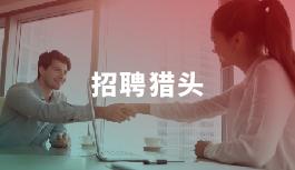 企业服务-3招聘猎头.jpg